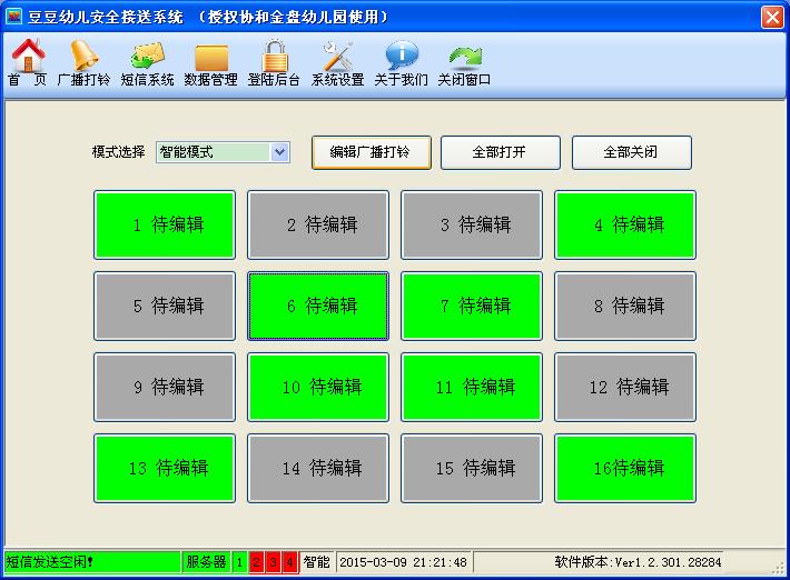 豆豆幼儿园安全接送系统正式上线